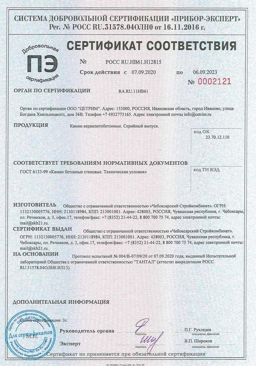 Сертификат ГОСТ на керамзитобетонные блоки